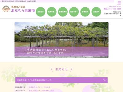 あなむら診療所(草津市)