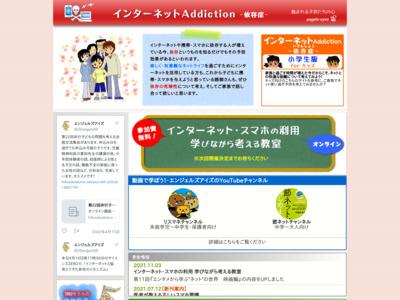 インターネットAddiction