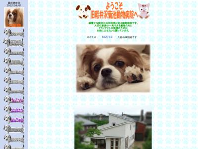 旧軽井沢菊池動物病院(軽井沢町)