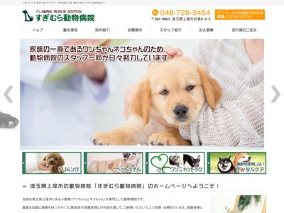 すぎむら動物病院(上尾市)