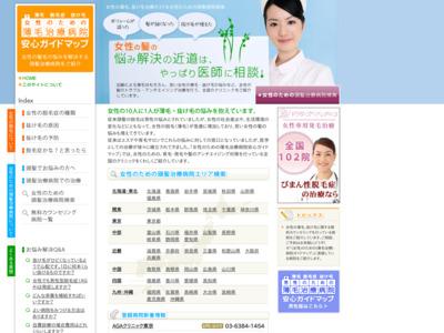 女性のための薄毛治療病院安心ガイドマップ