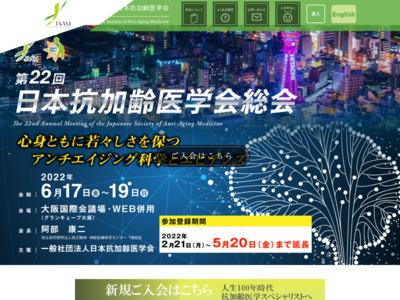 日本抗加齢医学研究会