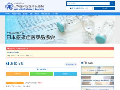 日本抗生物質学術協議会