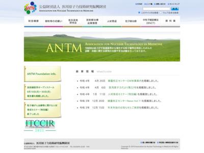 医用原子力技術研究振興財団