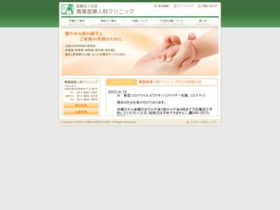 青葉産婦人科クリニック(札幌市厚別区)