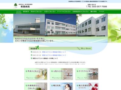 青葉病院(仙台市宮城野区)