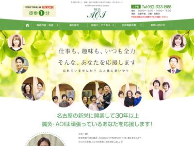 鍼灸AOI(名古屋市東区)