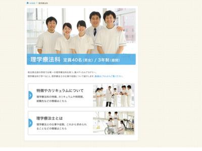 http://www.aoi.ac.jp/medical/physical