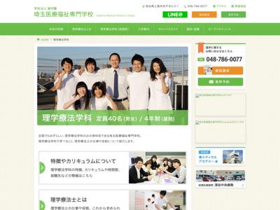 http://www.aoi.ac.jp/saitama/physical