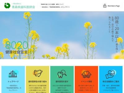 青森県歯科医師会の医療機関情報