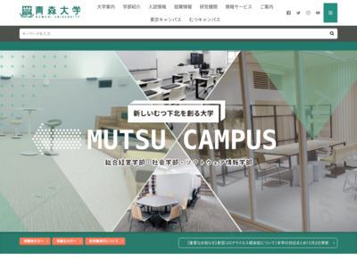http://www.aomori-u.ac.jp/