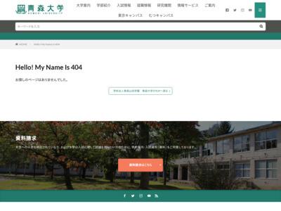 http://www.aomori-u.ac.jp/pharmacy/