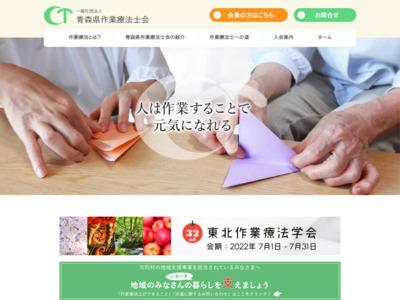 青森県作業療法士会