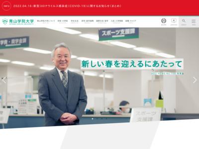 http://www.aoyama.ac.jp/