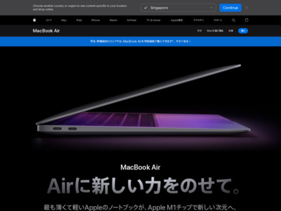 http://www.apple.com/jp/macbookair/