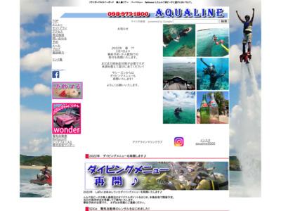 無人島ツアー アクアラインマリンクラブ 沖縄