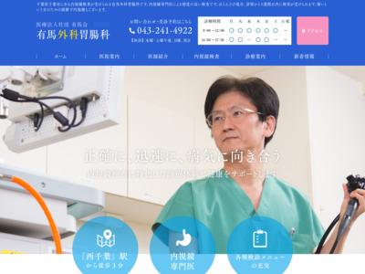 有馬外科胃腸科(千葉市中央区)