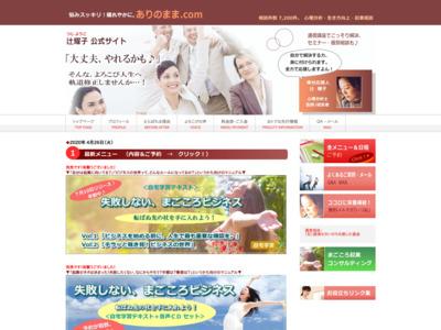 ありのまま.com