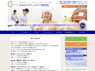 日本ホリスティックケア研究所