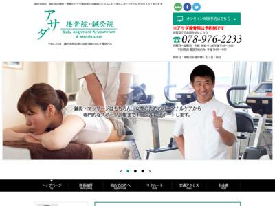 アサダ接骨院・鍼灸院(神戸市西区)