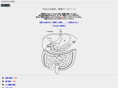 「おなかの病気」画像データベース