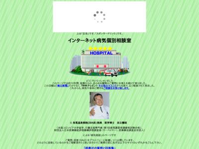 インターネット個別病気相談のページ