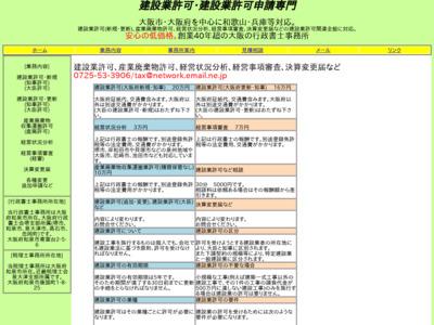 建設業許可・建設業許可申請専門の行政書士事務所