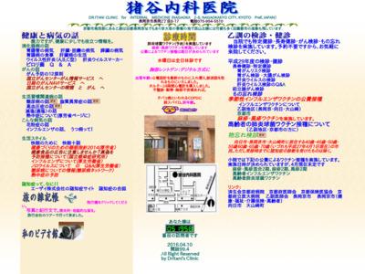 猪谷内科医院(長岡京市)