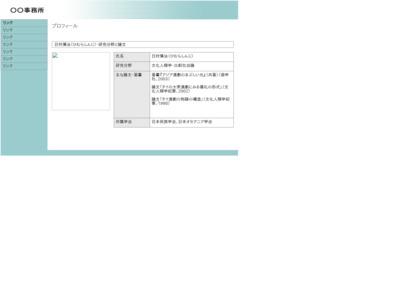http://www.asahi-net.or.jp/~rr3n-kusk/