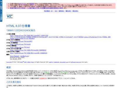 HTML 4.01仕様書