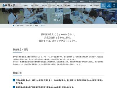 http://www.asahi-u.ac.jp/dpt/f_dn.html