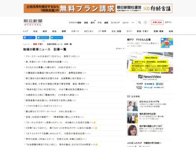 http://www.asahi.com/edu/news/chiiki/HOK201202260001.html