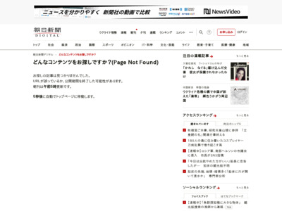 http://www.asahi.com/international/intro/TKY201206250657.html