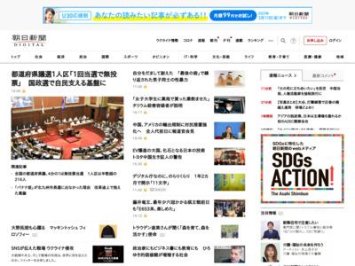 http://www.asahi.com/national/update/0309/TKY201103090148.html