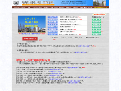 http://www.asahi.okayama-c.ed.jp/asahi.htm
