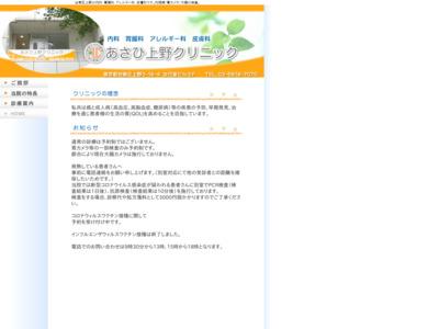あさひ上野クリニック(台東区)