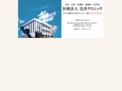 浅井クリニック(名古屋市中川区)