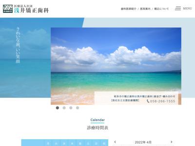浅井矯正歯科(岐阜市)