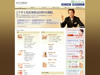 アサミ美容外科渋谷院(渋谷区)