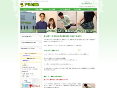 アサミ整体 名古屋市緑区:健友館骨盤矯正&耳ツボダイエット