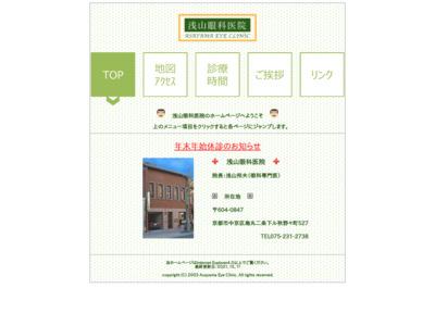 浅山眼科医院(京都市中京区)