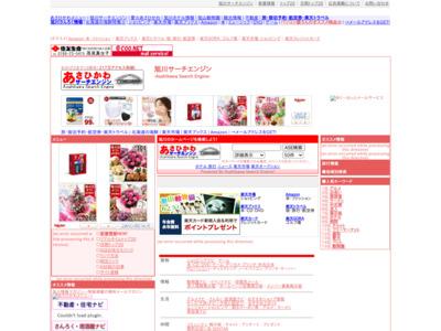 旭川サーチエンジン/Asahikawa Search Engine