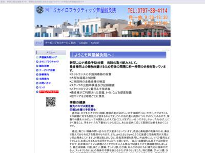 芦屋鍼灸院(芦屋市)