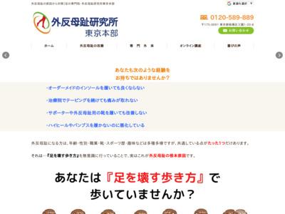 外反母趾研究所(板橋区)