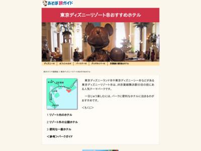 東京ディズニーリゾート(R)のホテル