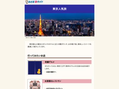 東京のホテル