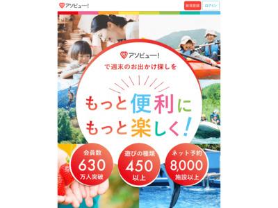レジャー・遊び・体験の検索サイト 『あそびゅー!』