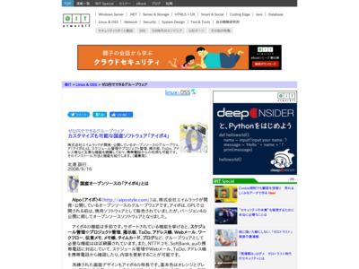 「@IT ゼロ円でできるグループウェア」 のページ