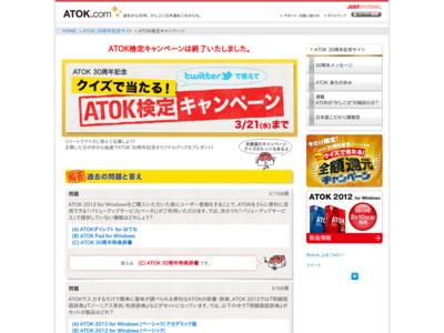 http://www.atok.com/test/