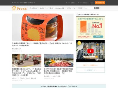 プレスリリース配信代行 ニュースリリース PR